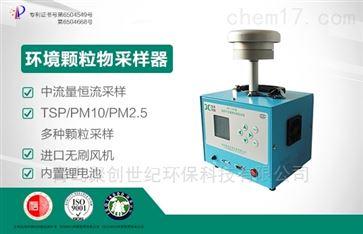 JCH-120F-2型智能TSP/环境颗粒物采样器