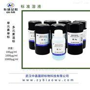 钬Ho标准溶液 有色金属储备液标准物质样品