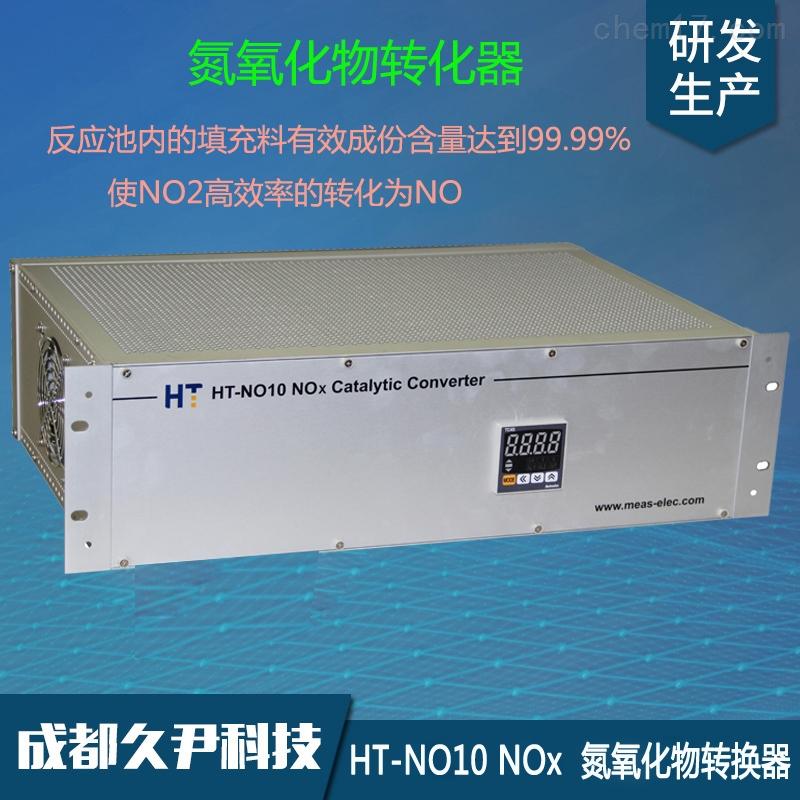 CEMS氮氧化物转换器
