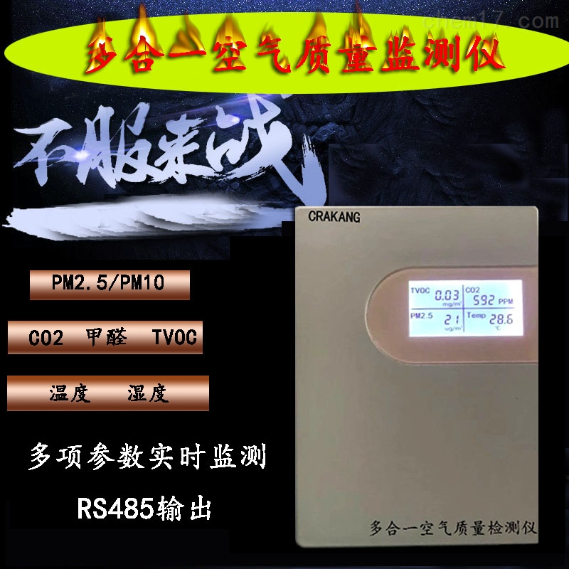 CRK-S6多合一空气质量监测仪
