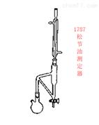 1787 松节油测定器(测定挥发油装置)