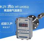 CEMS高温烟气水分仪