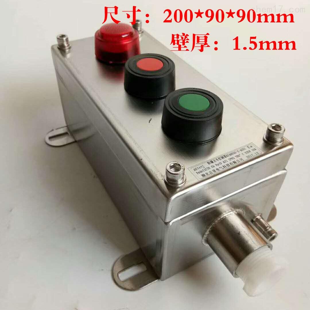 BZA8050-G 304不锈钢防爆电气控制按钮盒