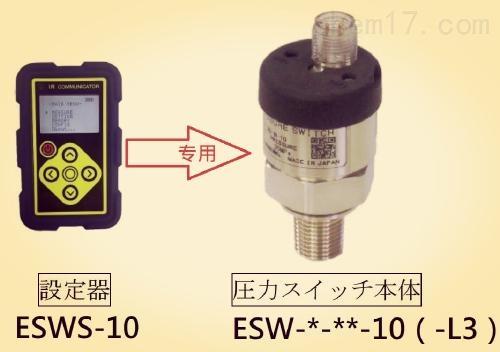 东京计器ESWS-10压力开关设置器TokyoKeiki