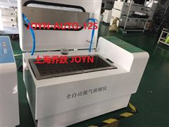 JOYN-AUTO-12S水浴加热12位全自动氮吹仪