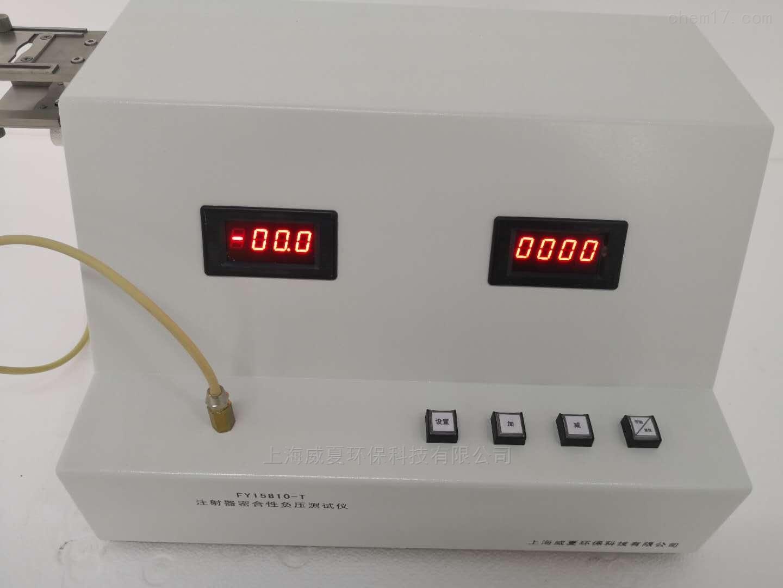 威夏注射器密合性负压测试仪