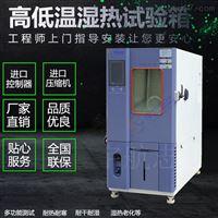 出口香港高低温试验箱现货恒温恒温机