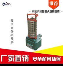 SZH-4精密筛分仪器,标准自动振筛机