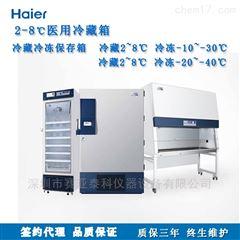 HYCD-282/282A双层冷藏冷冻冰箱 上层2-8度 -10到-40度
