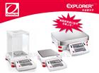 奥豪斯精密天平EX4202/EX10201/EX10202
