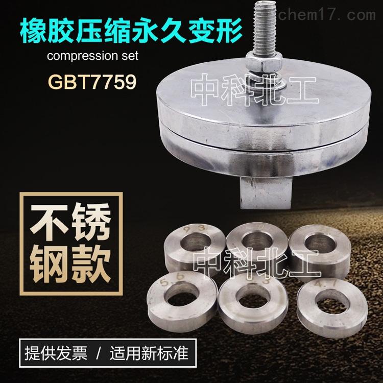 GBT7759-2015橡膠壓縮變形器
