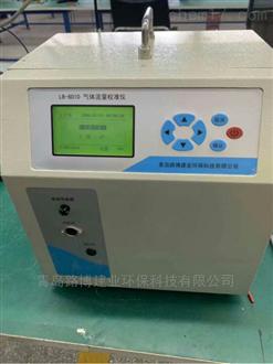 LB-6010LB-6010型气体流量烟尘流量校准仪