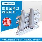 铝合金材质风刀