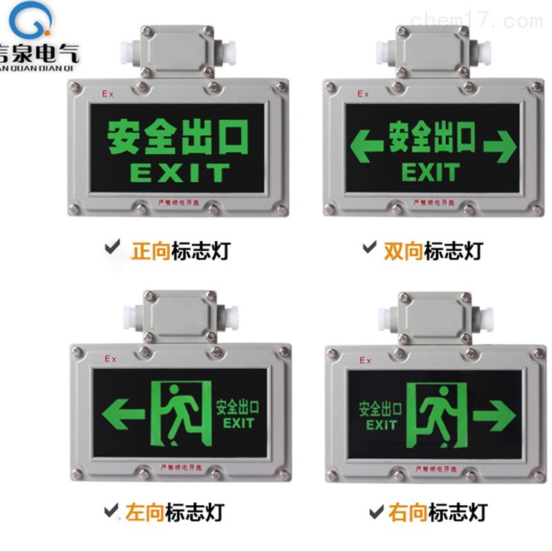 双向指示安全防爆标志灯