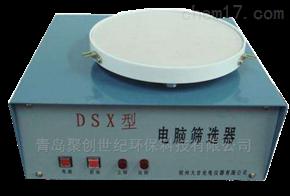 JC-DSX土壤电脑筛选器(环保局)