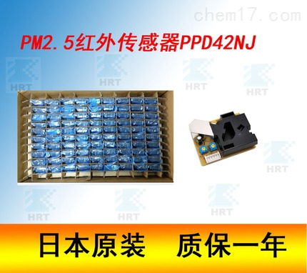 PPD42NJ日本神荣灰尘传感器大批量出售