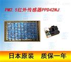 日本神榮灰塵傳感器大批量出售