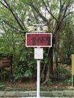 廣州佛山城市揚塵污染監測設備采集系統
