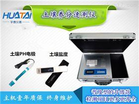 HTY-1A土壤养分速测仪