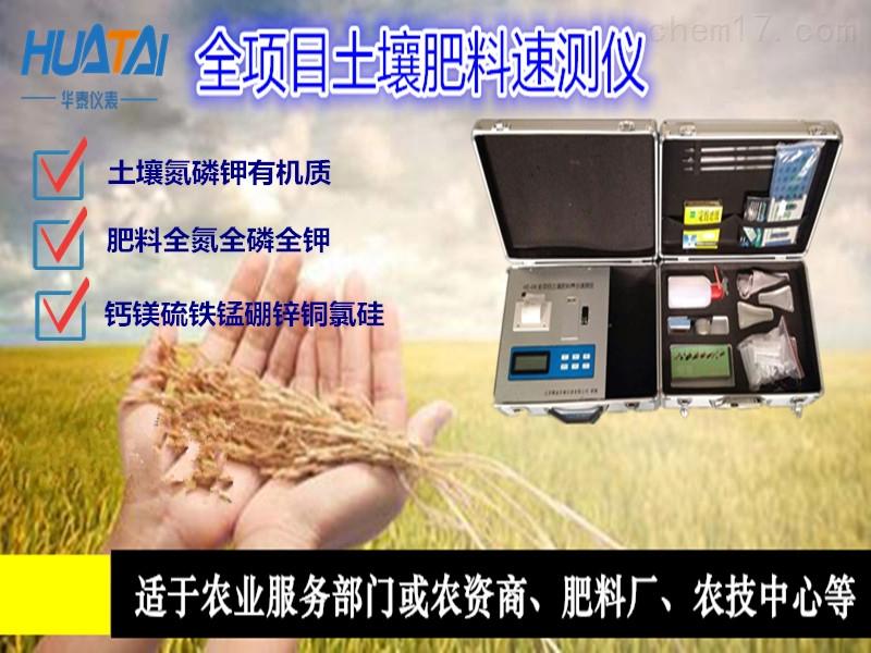 華泰土壤肥料養分速測儀