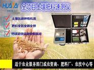 土壤肥料養分速測儀