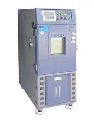 ZT-CHT-150A腐蚀性气体综合试验箱