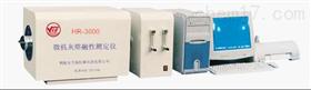 HR-3000型微机灰熔融性测定仪