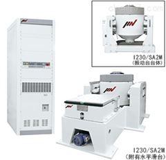 i 系列伊里德代理日本IMV高級別性振動試驗系統