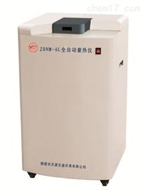 ZDHW-6L微机全自动量热仪