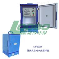 LB-8000F自动水质采样仪器水质分析