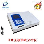 YG3300水泥厂洗煤厂硫钙铁分析仪测量仪