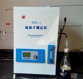 TYFL-Ⅰ型氟离子测定仪