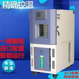 出口恒温试验箱温湿度恒温测试箱