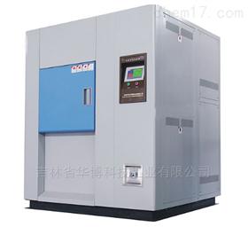 HLC3X-100L系列高低溫冷熱沖擊試驗箱