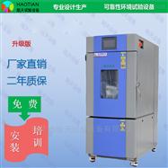 SMB-80PF80L高低温湿度试验低温箱-20度到150度