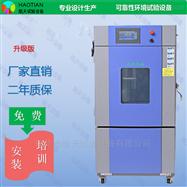 SMA-80PF80L高低温湿度试验低温箱0度到150度