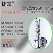 旋转蒸发器YRE-2020A/20L/旋蒸