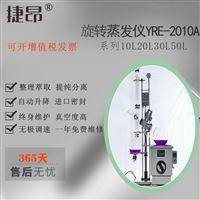 YRE-2020A旋转蒸发器YRE-2020A/20L/旋蒸
