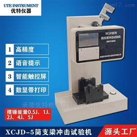 XCJD-5触屏简支梁冲击试验机优特厂家销售