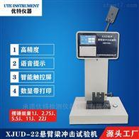 XJUD-22触屏悬臂梁冲击试验机优特直销厂商