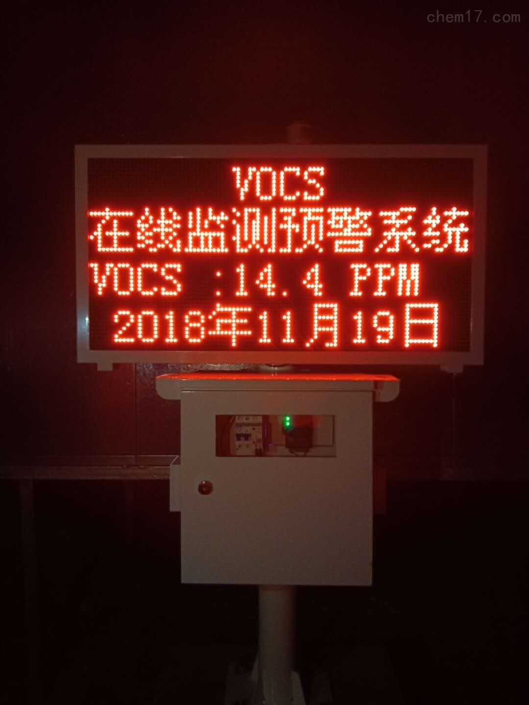广东加油站电镀厂VOC排放在线监测系统
