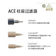 ACE色谱柱柱前过滤器