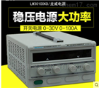 LW30100KD可調大功率直流電源
