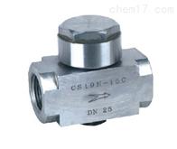 CS19H熱動力式蒸汽疏水閥