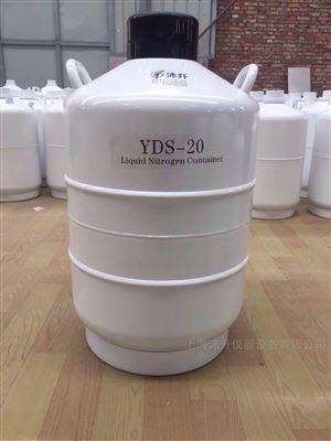 YDS-20上海沛升液氮生物容器液氮罐厂家直销