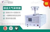 JCH-6120系列智能综合大气颗粒物采样器