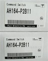 AH164-P2B11日本富士FUJI选择开关AH164-P2B11原装正品