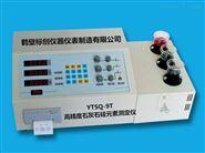 X荧光钙铁测试仪一台多少钱?