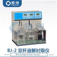BJ-2雙杯崩解時限儀
