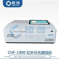 CHF-1900型红外分光测油仪
